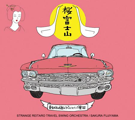 奇妙礼太郎トラベルスイング楽団『桜富士山』ジャケット