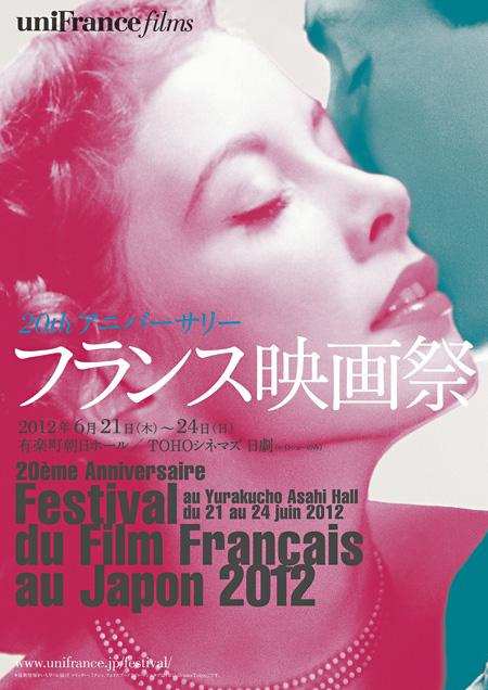 『20th アニバーサリー フランス映画祭』メインビジュアル