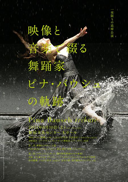 『PINA BAUSCH TRIBUTE ピナ・バウシュ トリビュート 映像と音楽で綴る舞踊家ピナ・バウシュの軌跡』フライヤー