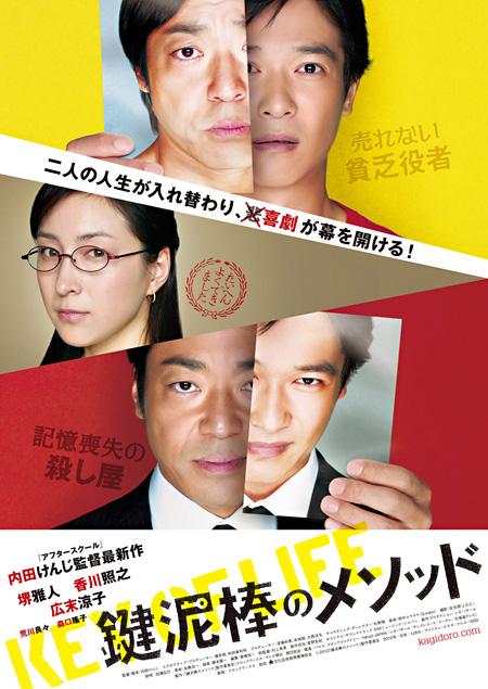 『鍵泥棒のメソッド』ポスター ©2012「鍵泥棒のメソッド」製作委員会