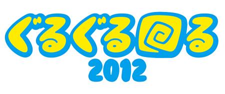 『ぐるぐる回る2012』ロゴ