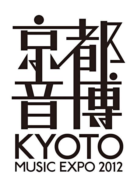 『京都音楽博覧会2012 IN 梅小路公園』ロゴ
