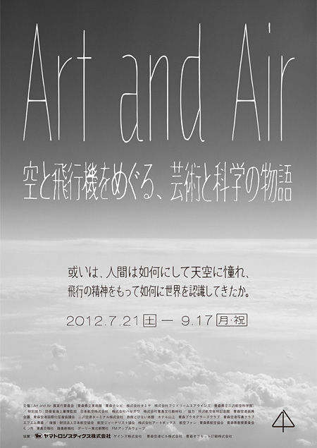 『Art and Air 〜空と飛行機をめぐる、芸術と科学の物語 或いは、人間は如何にして天空に憧れ、飛行の精神をもって如何に世界を認識してきたか。』チラシ