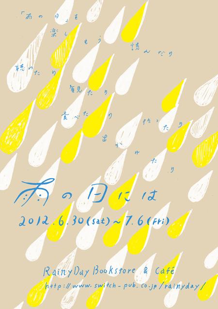 『雨の日には 〜On a rainy day〜』メインビジュアル