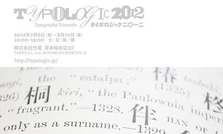 『タイポロジック2012』イメージビジュアル