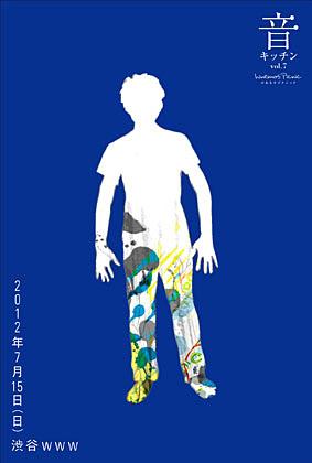 『音キッチンvol.7 蓮沼執太のワンマン』フライヤー