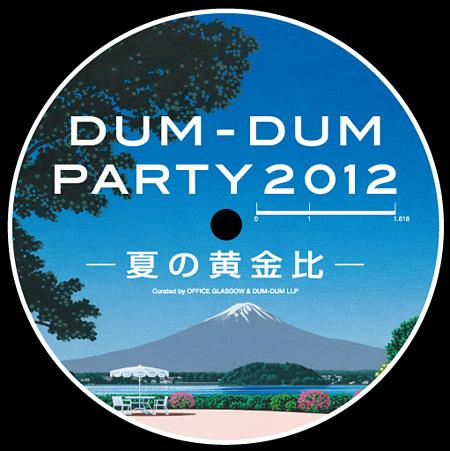 『「DUM-DUM PARTY 2012 〜夏の黄金比〜」記念スプリット・7インチビニール・スプリットシングル』A面