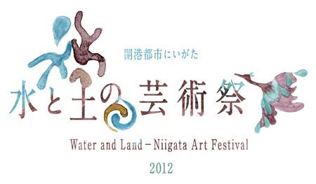 『開港都市にいがた 水と土の芸術祭2012』ロゴ