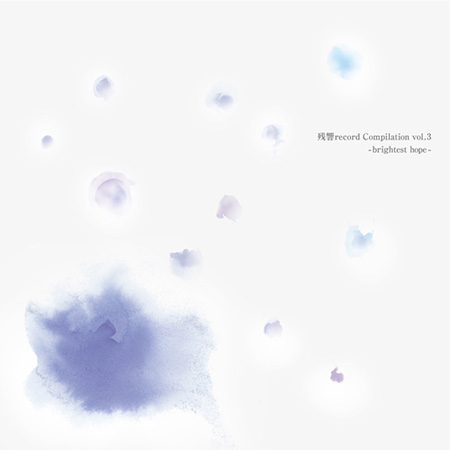 V.A.『残響record Compilation vol.3 –brightest hope-』ジャケット