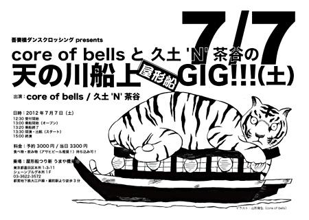 吾妻橋ダンスクロッシングpresents『core of bellsと久土'N'茶谷の天の川船上GIG!!!』フライヤー