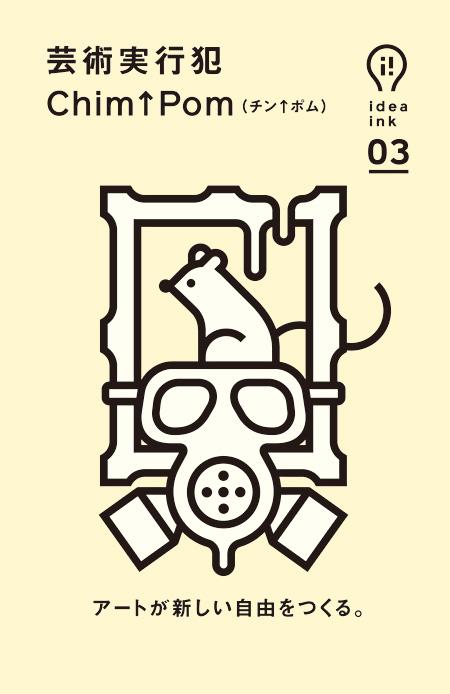 『アイデアインク 03 芸術実行犯』表紙