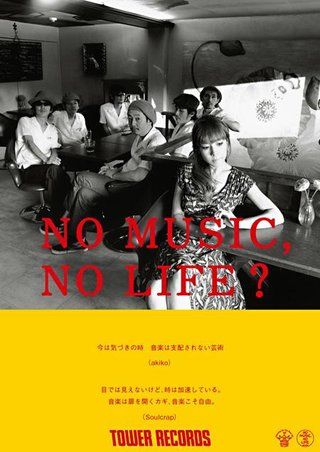 「NO MUSIC, NO LIFE.」ポスター(akiko×Soulcrap)