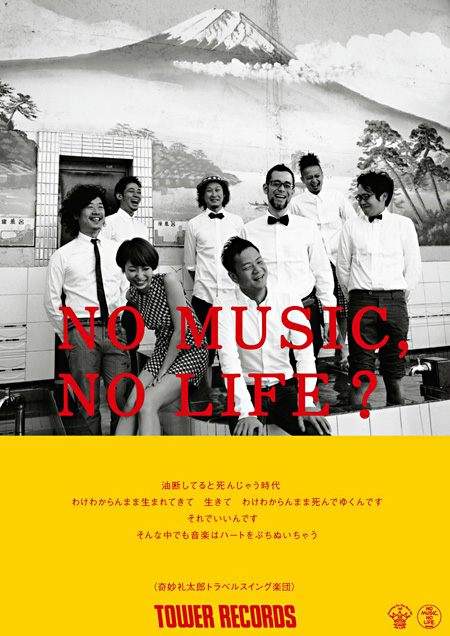 「NO MUSIC, NO LIFE.」ポスター(奇妙礼太郎トラベルスイング楽団)