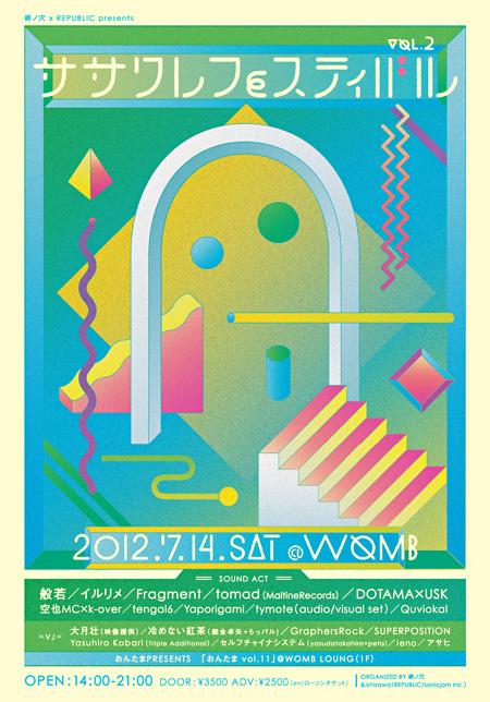 『術ノ穴×REPUBLIC Presents ササクレフェスティバル VOL.2』フライヤー
