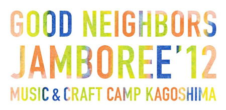『GOOD NEIGHBORS JAMBOREE'12 MUSIC&CRAFT CAMP KAGOSHIMA』ロゴ