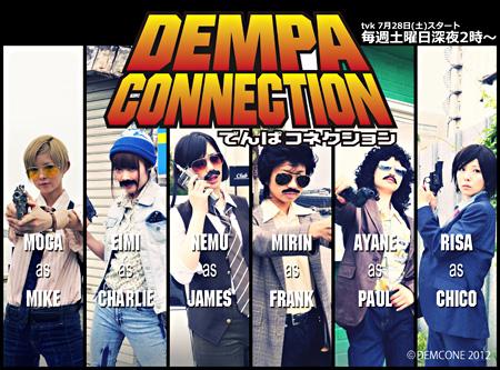 『でんぱコネクション』メインビジュアル ©DEMC