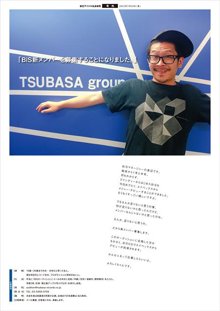 BiSマネージャーの渡辺淳之介によるコメント画像