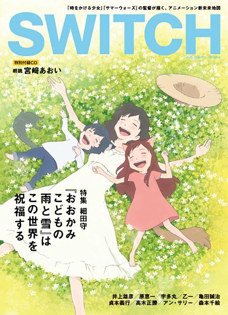 『SWITCH』VOL.30 NO.8表紙 ©2012「おおかみこどもの雨と雪」製作委員会
