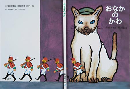 『おなかのかわ』福音館書店刊 2009年 (原画:村山知義 1975年)