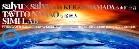 『FREEDOMMUNE 0<ZERO> A NEW ZERO』第6弾発表イメージビジュアル
