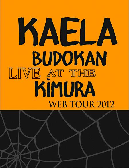 木村カエラ『KAELA WEB TOUR 2012@武道館』完全生産限定盤特典フォトブック