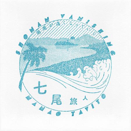 七尾旅人『湘南が遠くなっていく EP』ジャケット
