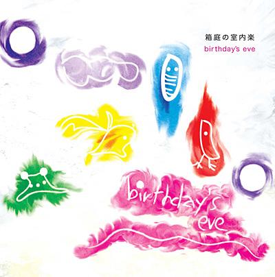 箱庭の室内楽『birthday's eve』ジャケット