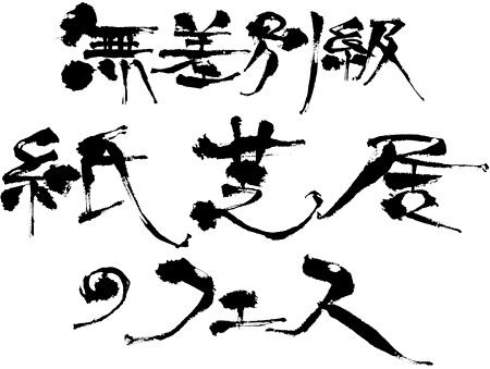 『無差別級紙芝居のフェス』ロゴ