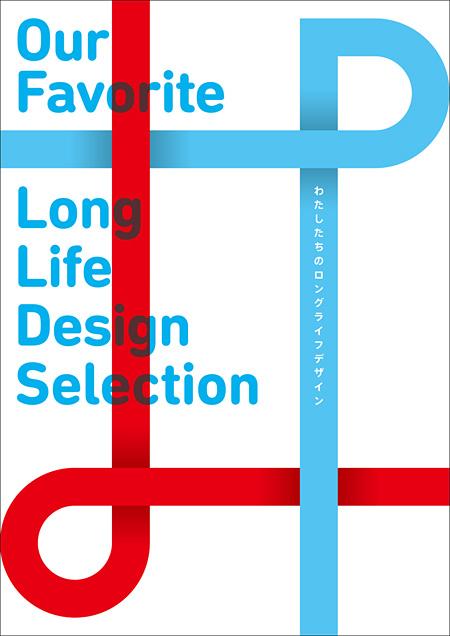 『わたしたちのロングライフデザイン』展 イメージ画像