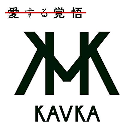 シシド・カフカ『愛する覚悟』ジャケット