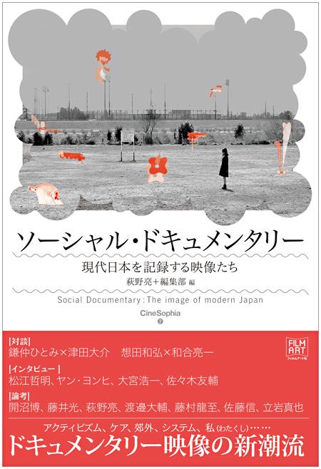 『ソーシャル・ドキュメンタリー 現代日本を記録する映像たち』表紙