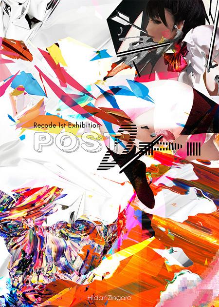 『Recode 1st Exhibition 「Post dpi」』メインビジュアル
