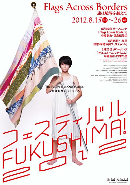 『フェスティバルFUKUSHIMA! 2012 Flags Across Borders』フライヤー