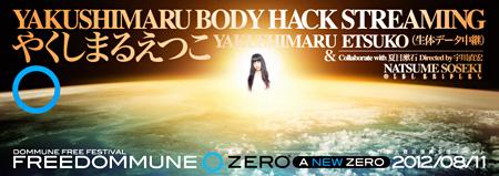 『FREEDOMMUNE 0<ZERO> A NEW ZERO』第7弾発表イメージビジュアル