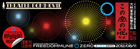>『FREEDOMMUNE 0<ZERO> A NEW ZERO』第8弾発表イメージビジュアル