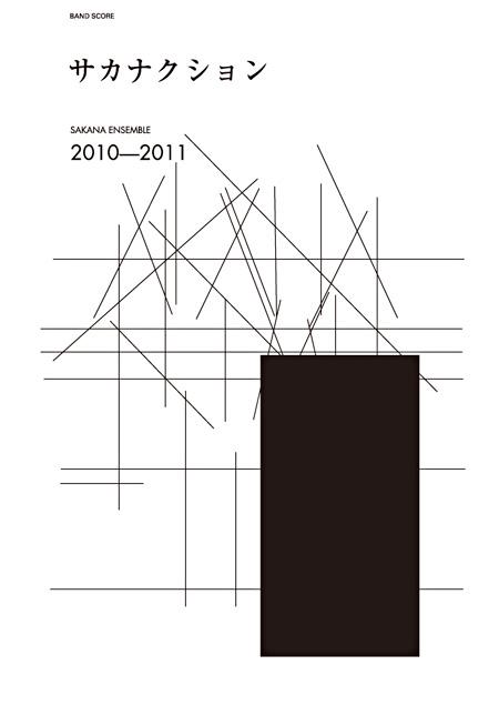 『サカナクション / SAKANA ENSEMBLE 2010-2011』表紙