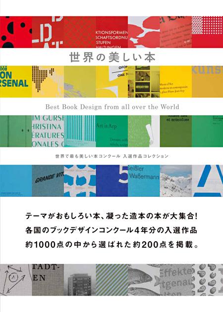 『世界の美しい本 世界で最も美しい本コンクール入選作品コレクション』表紙