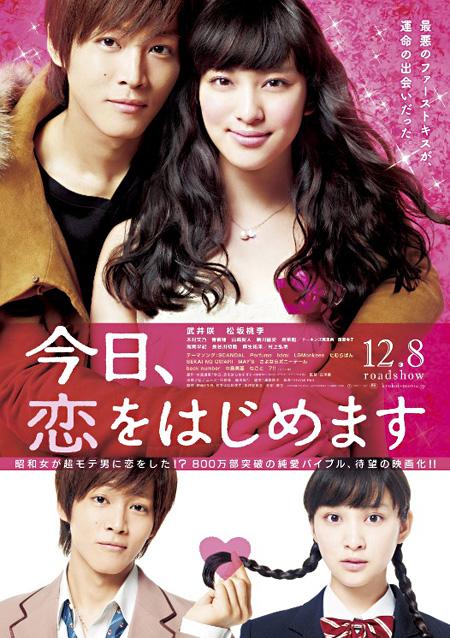 『今日、恋をはじめます』ポスター ©2012映画『今日、恋をはじめます』製作委員会 ©水波風南/小学館