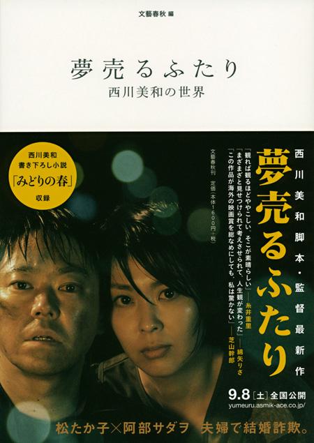 『夢売るふたり〜西川美和の世界』表紙