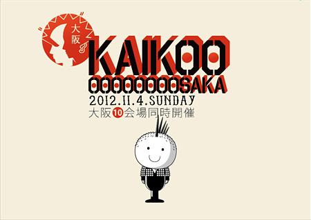 『KAIKOOOOOOOOOOSAKA』メインビジュアル