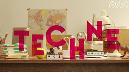 『テクネ 映像の教室』オープニング映像