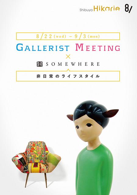 GALLERIST MEETING × SOMEWHERE『非日常のライフスタイル』イメージ画像