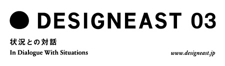 『DESIGNEAST 03 状況との対話』ロゴ