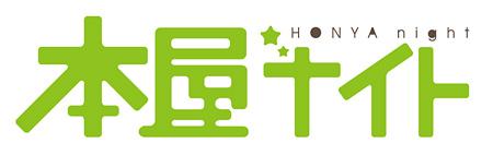 『本屋ナイト』ロゴ