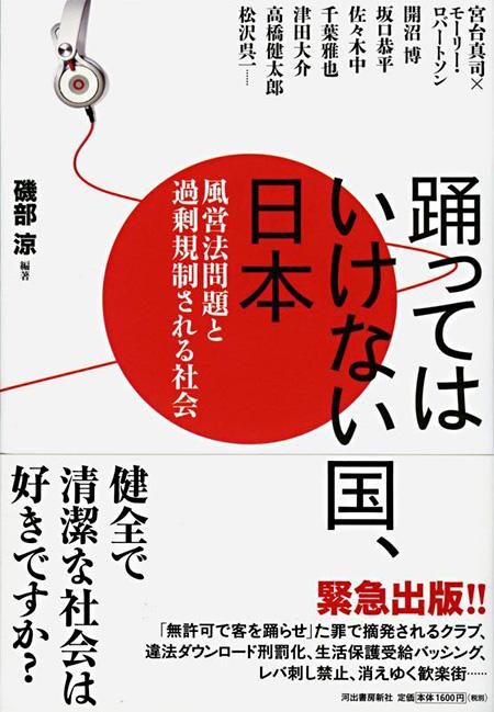 『踊ってはいけない国、日本 風営法問題と過剰規制される社会』表紙