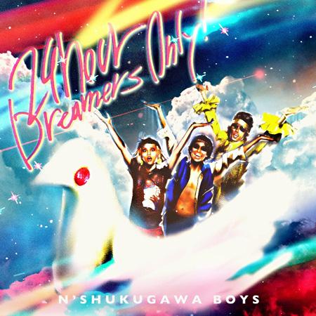 N'夙川BOYS『24HOUR DREAMERS ONLY!』ジャケット