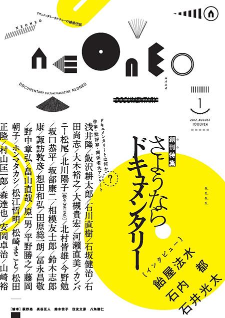 『neoneo』第1号表紙