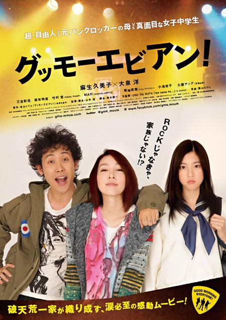 『グッモーエビアン!』ポスター ©2012『グッモーエビアン!』製作委員会