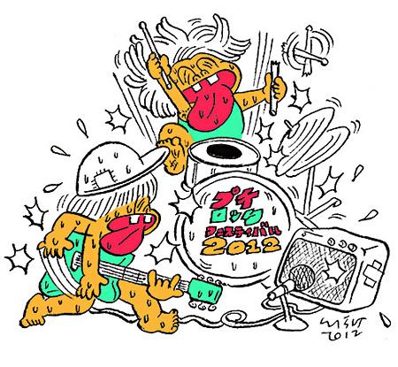 『プチロックフェスティバル2012』フライヤー