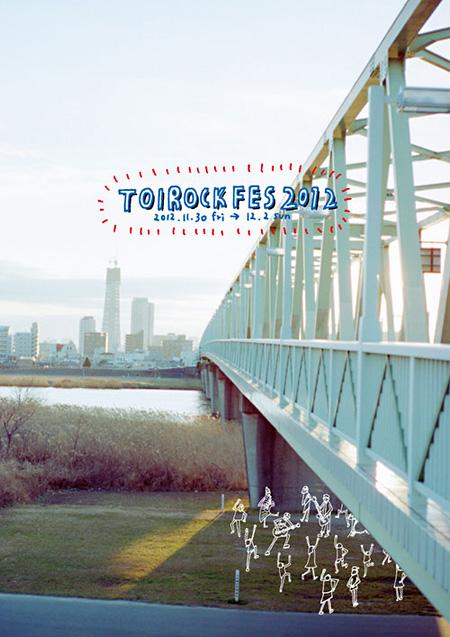 『TOIROCK FES 2012 冬編』フライヤー